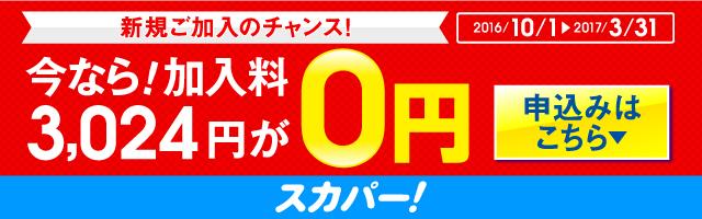 加入料0円キャンペーン実施!